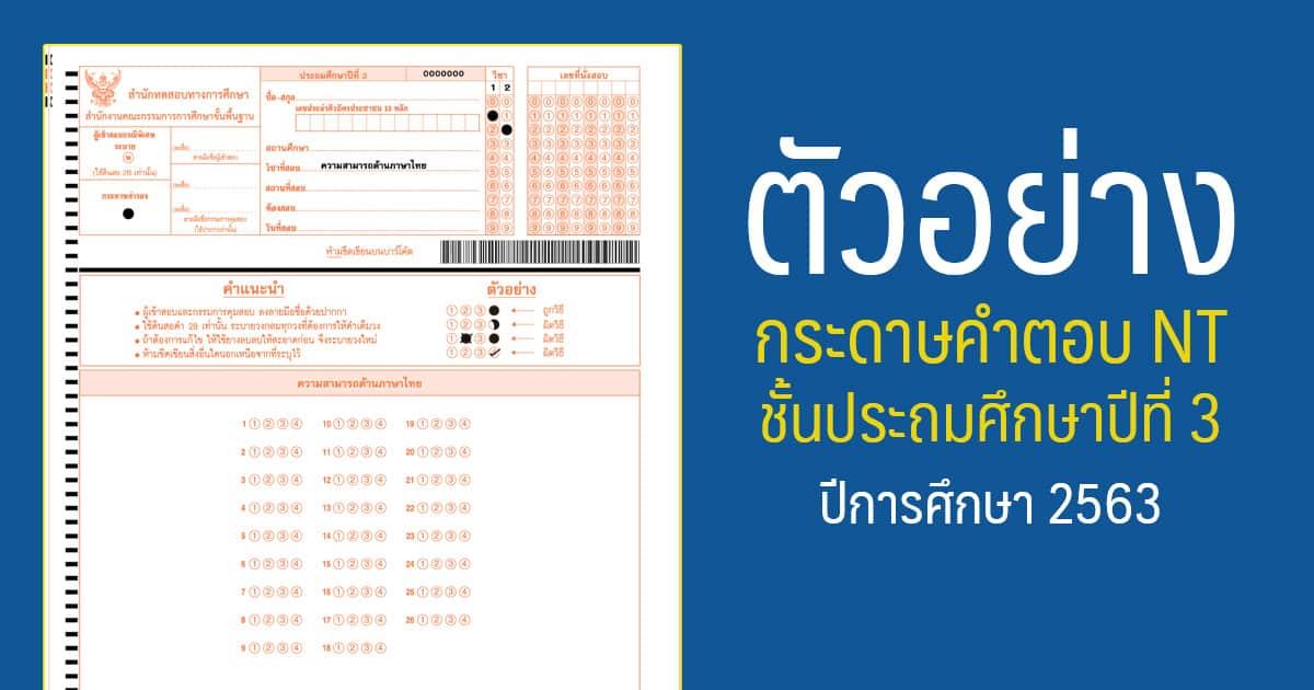 ตัวอย่าง กระดาษคําตอบ NT ชั้นประถมศึกษาปีที่ 3 ปีการศึกษา 2563