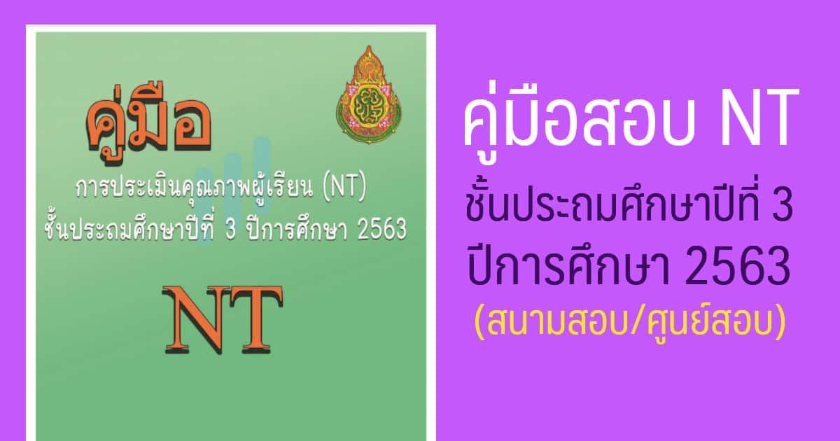 คู่มือการจัดการสอบการประเมินคุณภาพผู้เรียน (NT) ชั้นประถมศึกษาปีที่ 3 ปีการศึกษา 2563