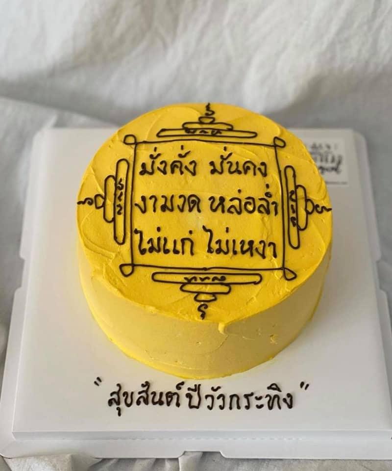 Kidtueng Bakery Surin