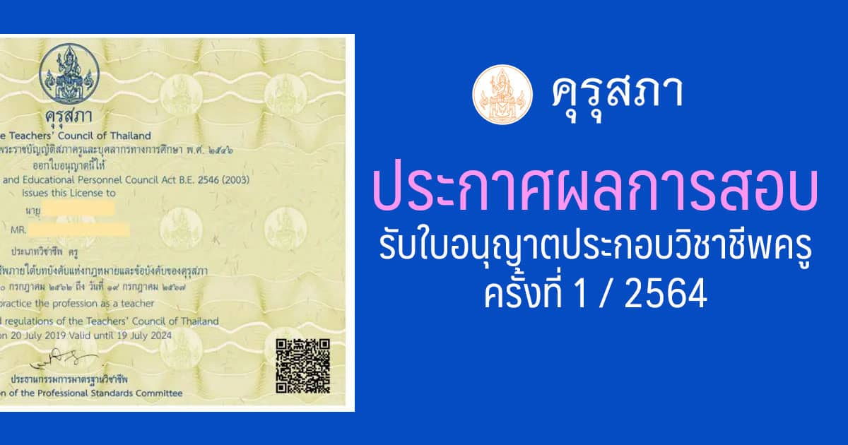 ประกาศผลการสอบรับใบอนุญาตประกอบวิชาชีพครู ครั้งที่ 1 / 2564