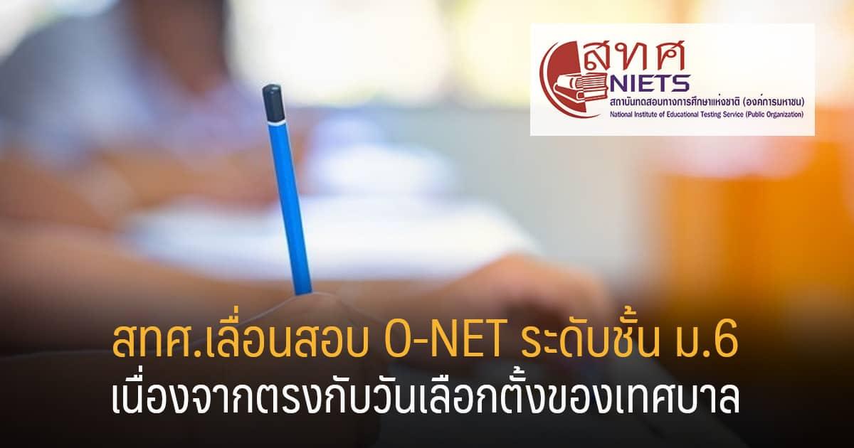 สทศ.เลื่อนสอบ O-NET ระดับชั้น ม.6 เนื่องจากตรงกับวันเลือกตั้งของเทศบาล