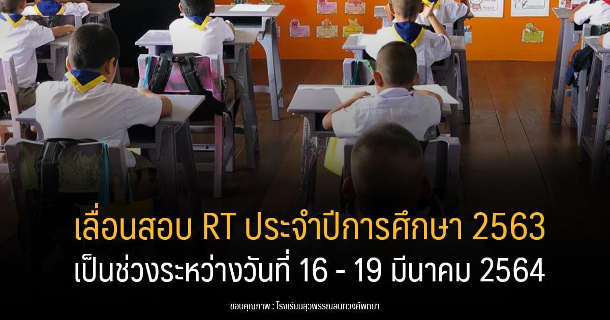 เลื่อนสอบ RT ปีการศึกษา 2563 เป็นช่วงระหว่างวันที่ 16 - 19 มีนาคม 2564