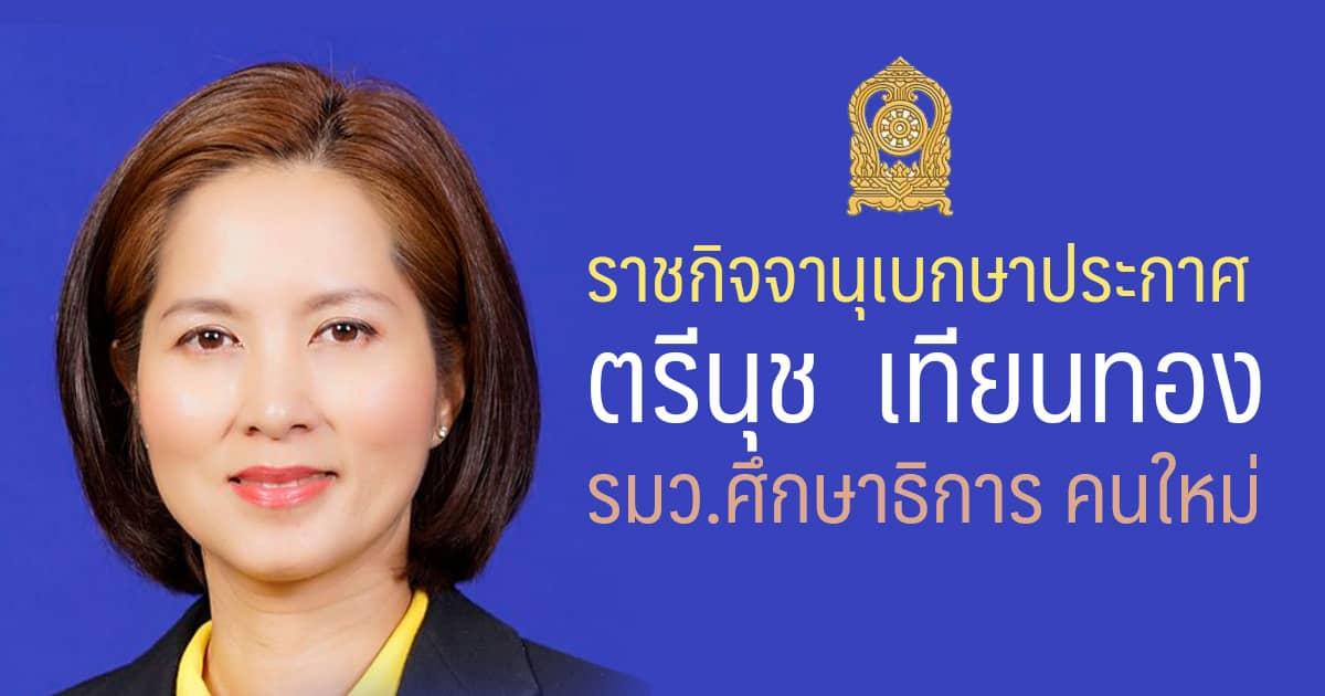 รัฐมนตรีว่าการกระทรวงศึกษาธิการ