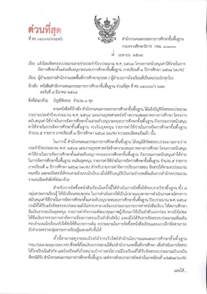 สพฐ.แจ้ง จัดสรรงบอุดหนุน 5 รายการ ภาคเรียนที่ 1/2564 (70%)