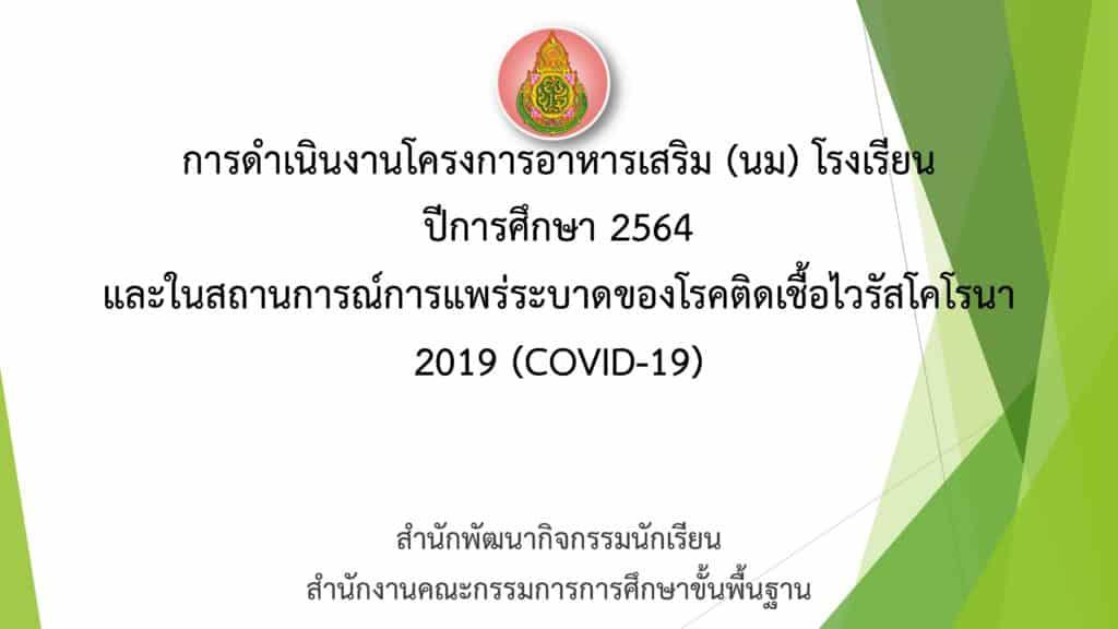 การดําเนินงานโครงการอาหารเสริม (นม) โรงเรียน ปีการศึกษา 2564 และในสถานการณ์การแพร่ระบาดของโรคติดเชื้อไวรัสโคโรนา 2019 (COVID-19)