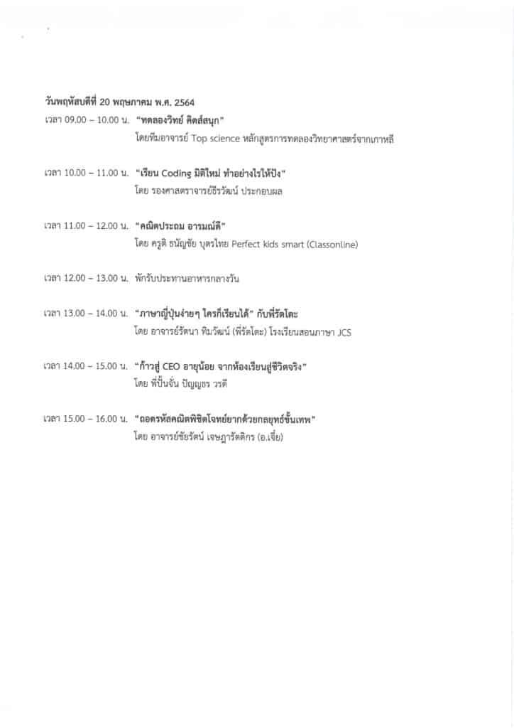 """สพฐ. เชิญชม """" การเรียนรู้เพื่อการสอน สอนเพื่อการเรียนรู้ """" 12-25 พฤษภาคม 2564 (รวม 14 วัน)"""