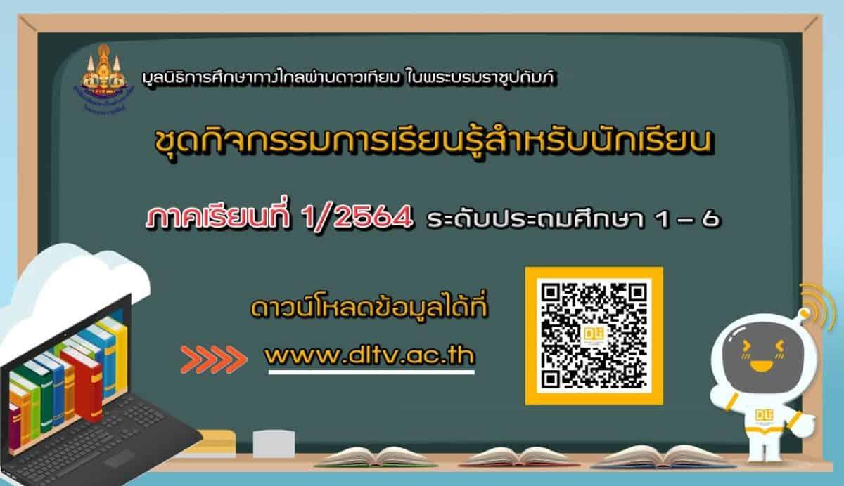 ดาวน์โหลดชุดกิจกรรมการเรียนรู้ DLTV ระดับอนุบาล - ม.3 ภาคเรียนที่ 1/2564