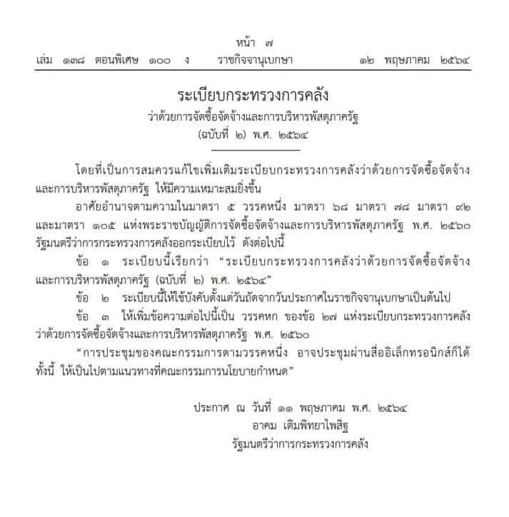 ระเบียบกระทรวงการคลัง ว่าด้วยการจัดซื้อจัดจ้างและการบริหารพัสดุภาครัฐ (ฉบับที่ 2) พ.ศ. 2564