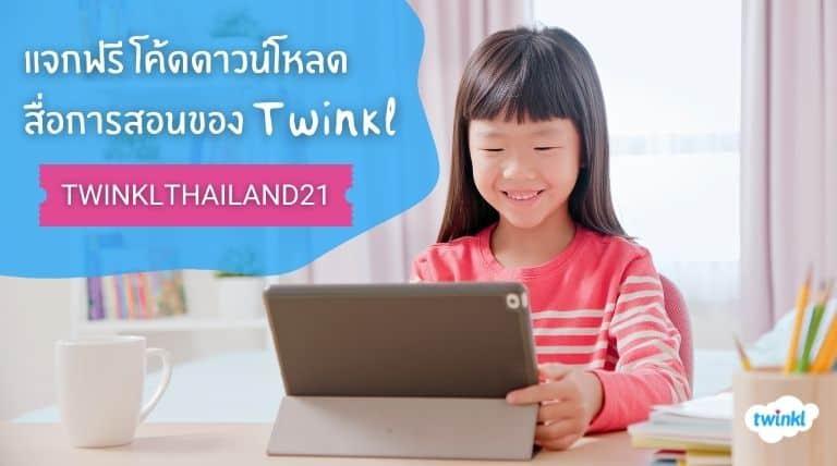โหลดสื่อการสอนฟรี จากเว็บไซต์ Twinkl (ทวิงเคิล) 650,000 รายการ
