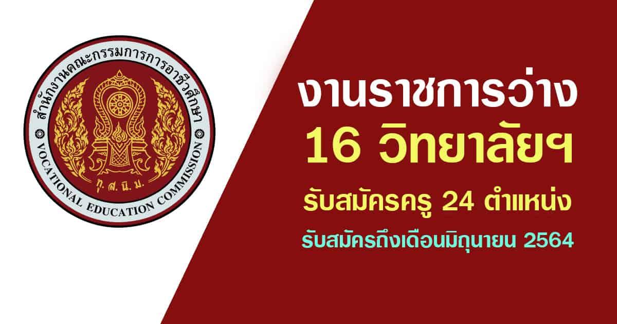 งานราชการว่าง 16 วิทยาลัย รับสมัครครู 24 ตำแหน่ง รับสมัครถึงเดือนมิถุนายน 2564