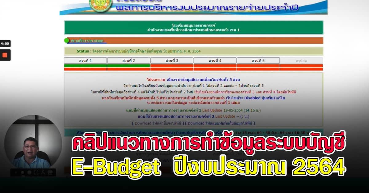 คลิปแนวทางการทำข้อมูลระบบบัญชี E-Budget ปีงบประมาณ 2564
