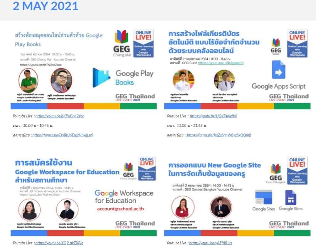 อบรมออนไลน์ เกี่ยวกับ google เพื่อการจัดการเรียนการสอน 11 หลักสูตร รับเกียรติบัตร จาก GEG APAC THAILAND