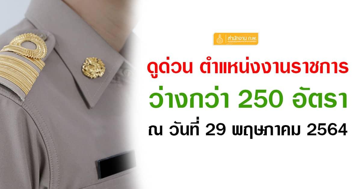ดูด่วน ตำแหน่งงานราชการว่าง กว่า 250 อัตรา ณ วันที่ 29 พฤษภาคม 2564