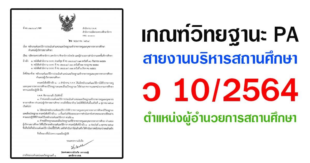 เกณฑ์วิทยฐานะ PA สายงานบริหารสถานศึกษา (ว 10/2564) ตำแหน่งผู้อำนวยการสถานศึกษา