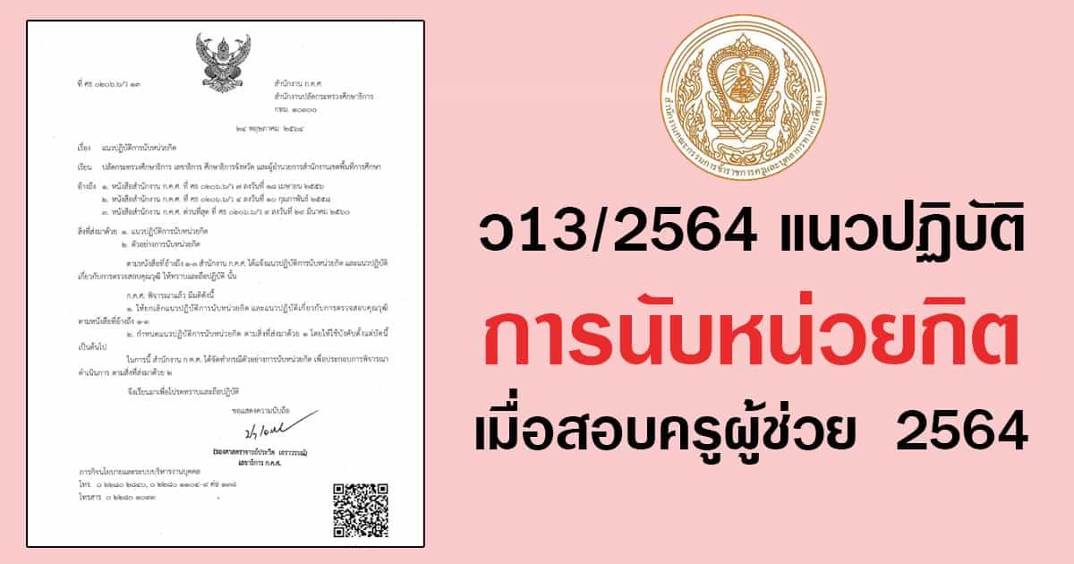 ว13/2564 แนวปฏิบัติการนับหน่วยกิต เมื่อสอบครูผู้ช่วย 2564