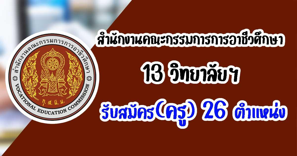 สำนักงานคณะกรรมการการอาชีวศึกษา 13 วิทยาลัยฯ รับสมัคร(ครู) 26 ตำแหน่ง