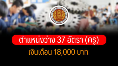 สำนักงานคณะกรรมการการอาชีวศึกษา รับสมัครบุคคลเพื่อเลือกสรรเป็นพนักงานราชการ จำนวน 37 อัตรา (วุฒิ ป.ตรี) รับสมัครตั้งแต่วันที่ 21 มิ.ย.-9 ก.ค. 2564