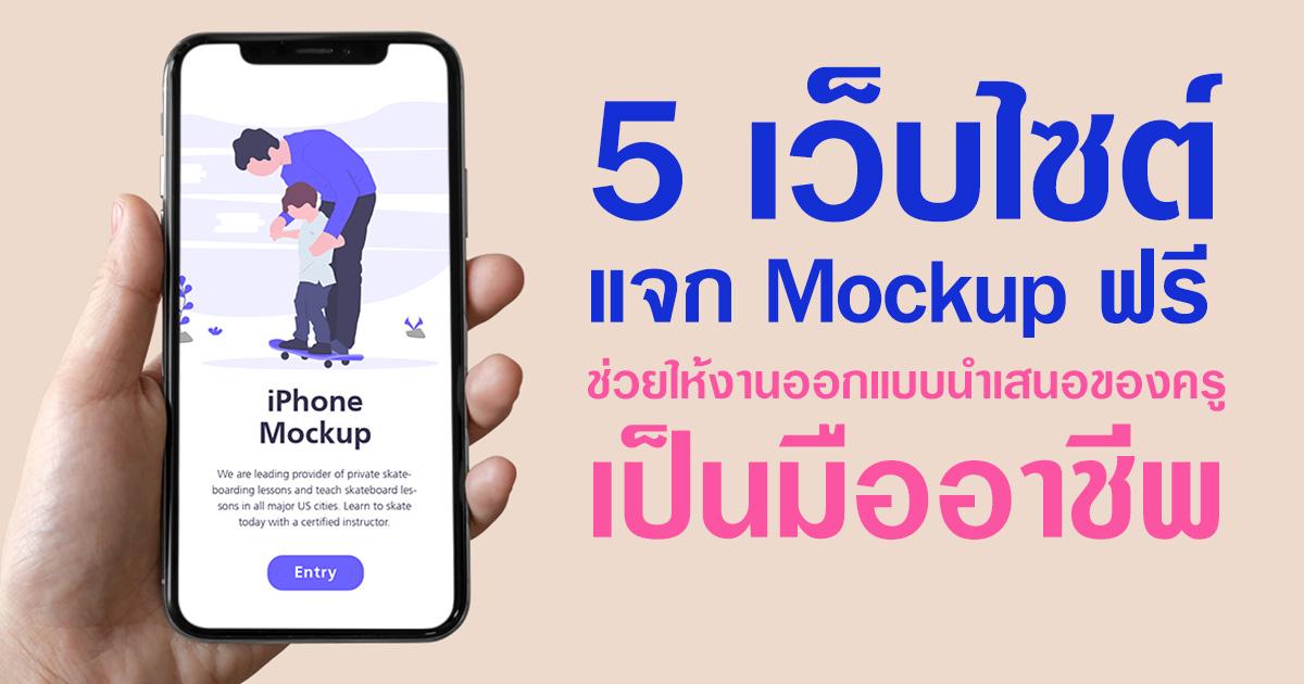 5 เว็บไซต์แจก Mockup ฟรี ช่วยให้งานออกแบบนำเสนอของครู เป็นมืออาชีพ