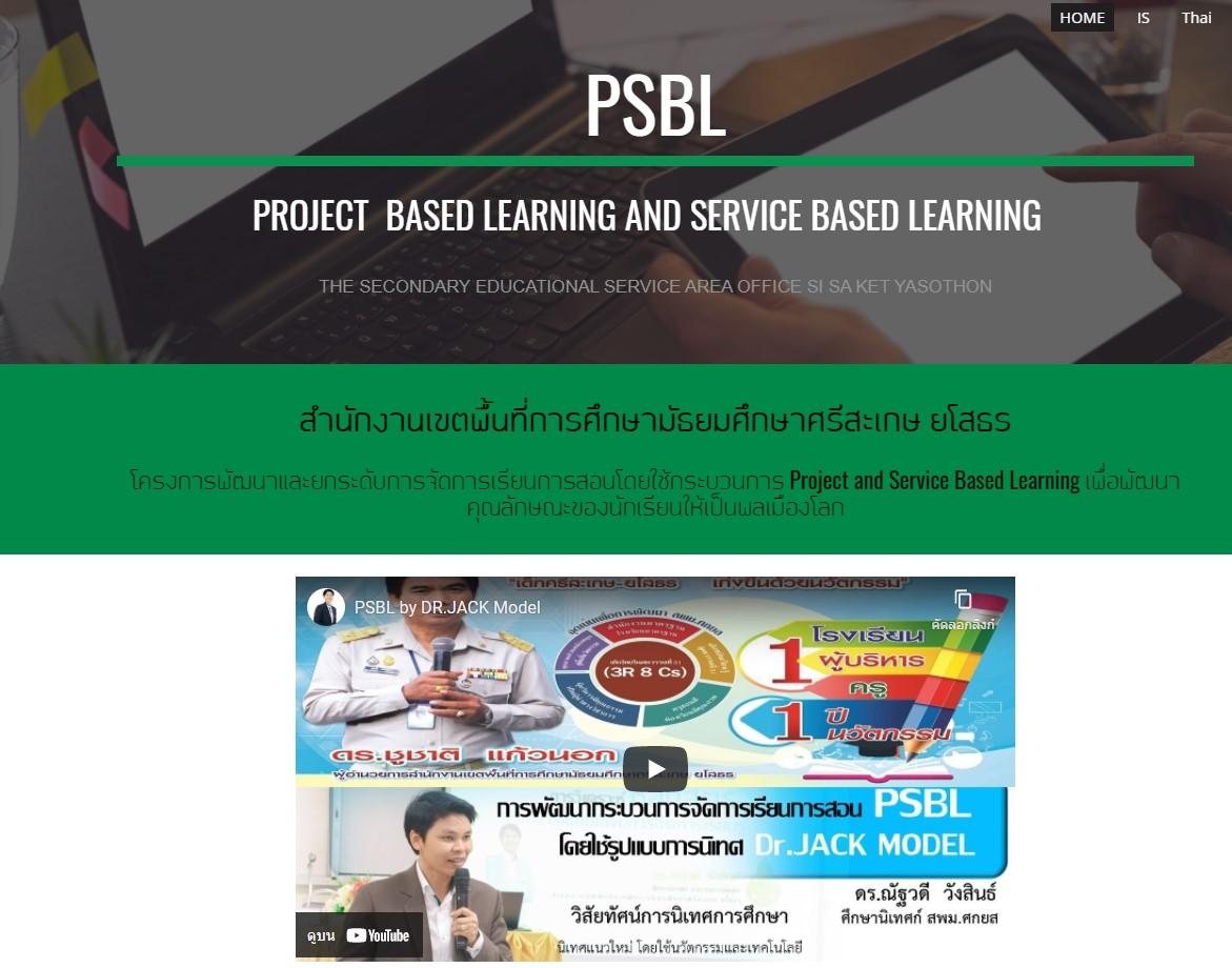 แนะนำดาวน์โหลด แผนการจัดการเรียนรู้ PSBL (Project and Service Based Learning) เรียนรู้และสามารถทำแบบทดสอบเพื่อรับเกียรติบัตรได้