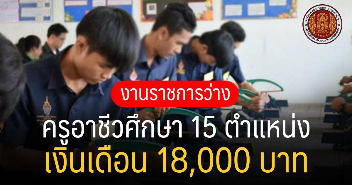 ตำแหน่งงานราชการว่าง รับสมัครครูอาชีวะ 15 ตำแหน่ง เงินเดือน 18,000 บาท