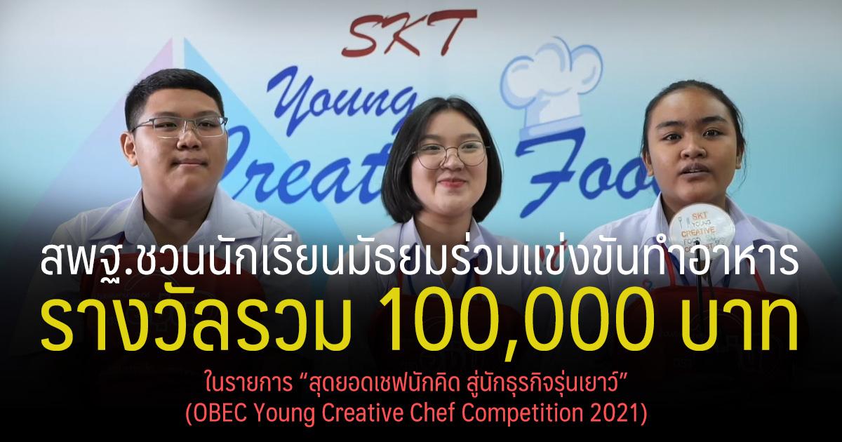"""สพฐ.ชวนนักเรียนมัธยมร่วมแข่งขันทำอาหาร รางวัลรวม 100,000 บาท ในรายการ """"สุดยอดเชฟนักคิด สู่นักธุรกิจรุ่นเยาว์"""" (OBEC Young Creative Chef Competition 2021)"""