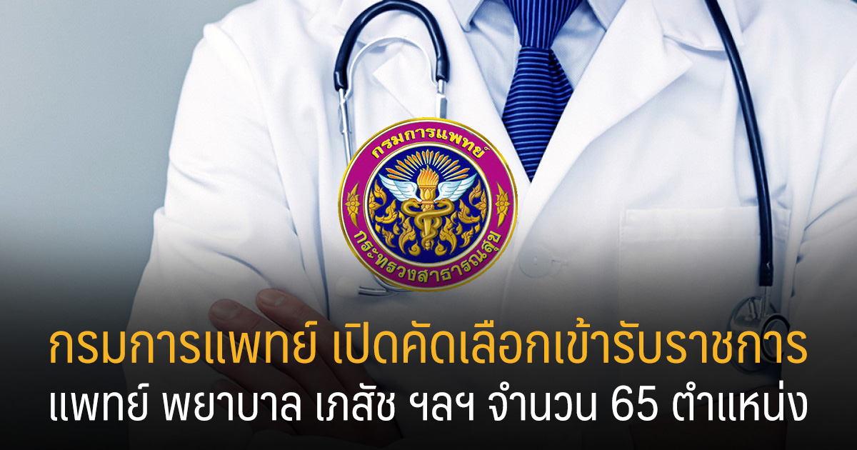 กรมการแพทย์ เปิดคัดเลือกเข้ารับราชการ แพทย์ พยาบาล เภสัช ฯลฯ จำนวน 65 ตำแหน่ง
