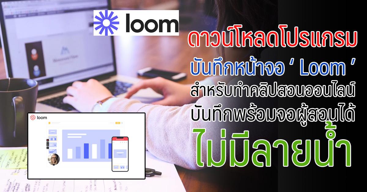 โปรแกรมบันทึกหน้าจอ Loom