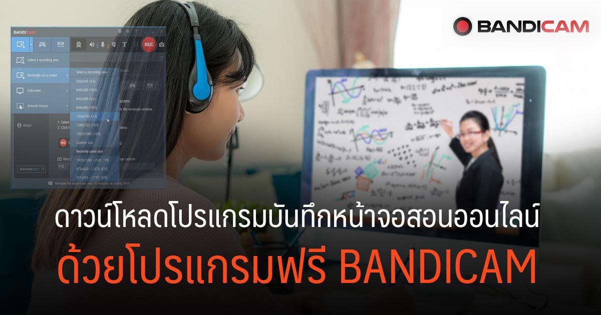 Bandicam โปรแกรมบันทึกหน้าจอ เอาไว้บันทึกคลิปสอนออนไลน์