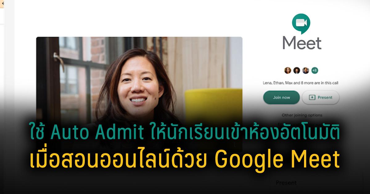 ใช้ Auto Admit ให้นักเรียนเข้าห้องอัตโนมัติ เมื่อสอนออนไลน์ด้วย Google Meet
