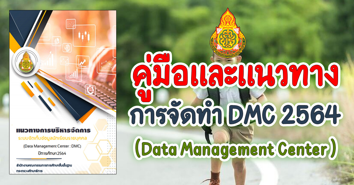 คู่มือและแนวทางการบริหารจัดการ ระบบจัดเก็บข้อมูลนักเรียนรายบุคคล (Data Management Center : DMC) ปีการศึกษา 2564
