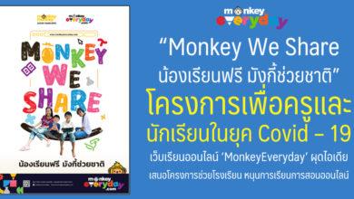 """""""Monkey We Share น้องเรียนฟรี มังกี้ช่วยชาติ"""" โครงการเพื่อครูและนักเรียนในยุค Covid – 19 แจกไอดีเรียนฟรี 1 เทอม"""