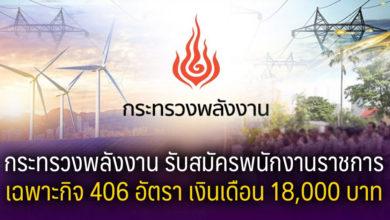 กระทรวงพลังงาน รับสมัครพนักงานราชการเฉพาะกิจ 406 อัตรา เงินเดือน 18,000 บาท ปฏิบัติงานใน 76 จังหวัด
