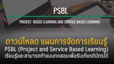 แผนการจัดการเรียนรู้ PSBL