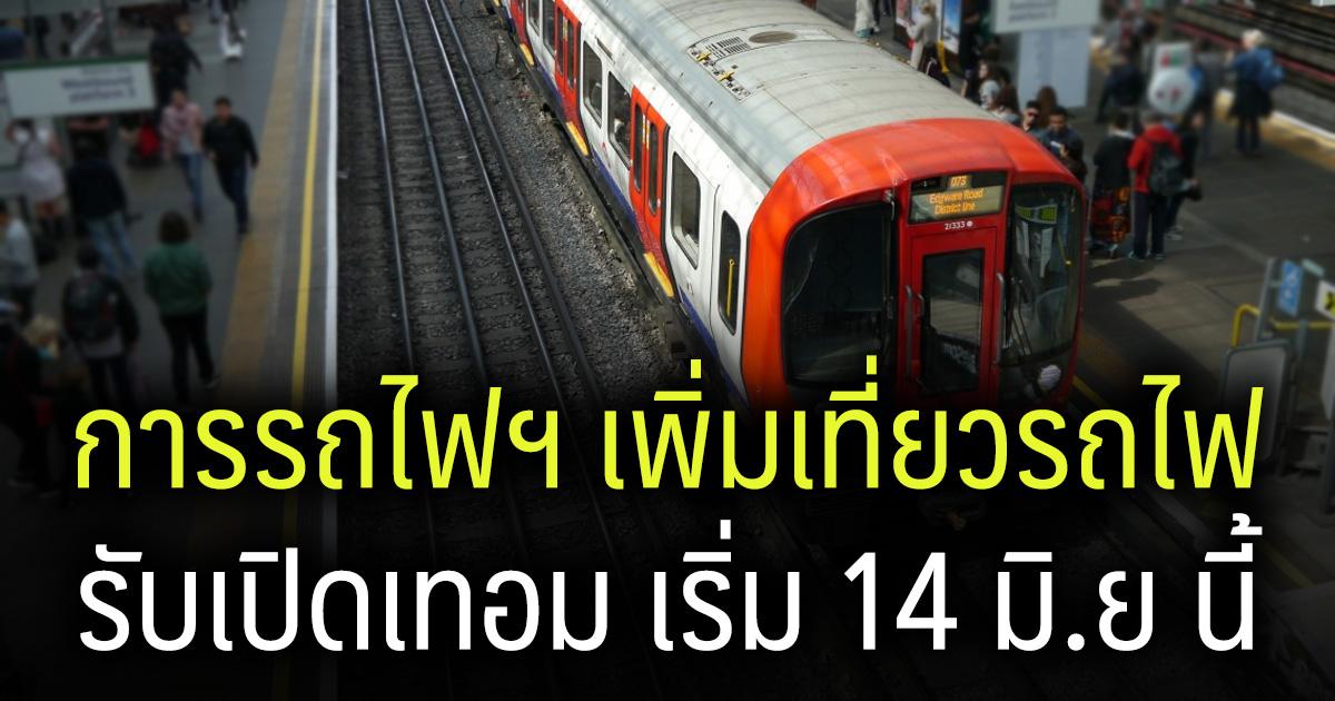 การรถไฟฯ เพิ่มเที่ยวรถไฟรับเปิดเทอม เริ่ม 14 มิ.ย นี้