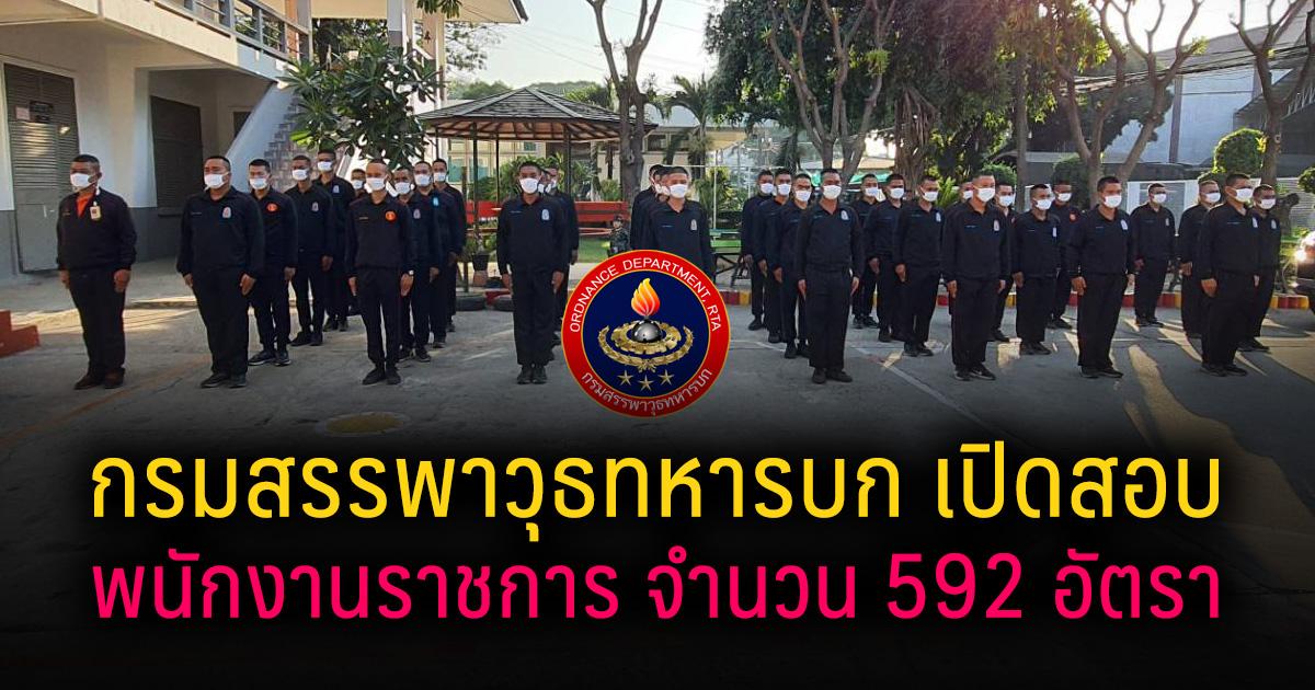กรมสรรพาวุธทหารบก เปิดสอบพนักงานราชการ จำนวน 592 อัตรา