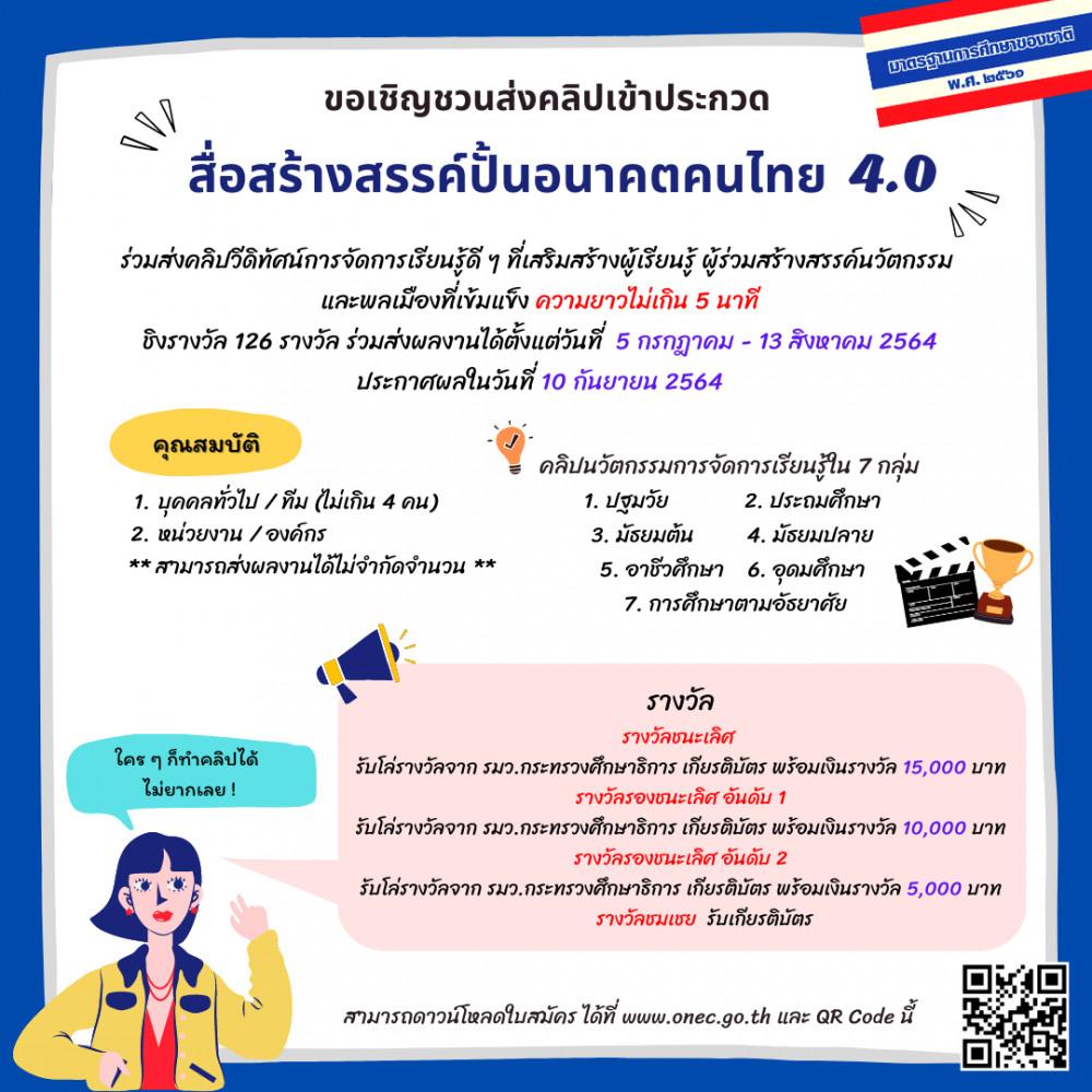 ศธ.ชวนส่งผลงานเข้าประกวดสื่อนวัตกรรมการจัดการเรียนรู้ สื่อสร้างสรรค์ปั้นอนาคตคนไทย 4.0