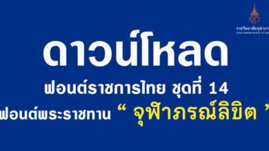 """ดาวน์โหลด ฟอนต์มาตรฐานราชการไทย ชุดที่ 14 ฟอนต์พระราชทาน """"จุฬาภรณ์ลิขิต"""""""
