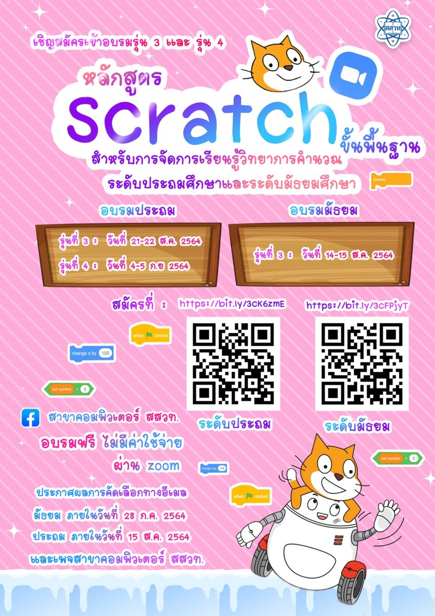 สสวท.อบรมออนไลน์ ฟรี หลักสูตร Scratch ขั้นพื้นฐานสำหรับการจัดการเรียนรู้วิทยาการคำนวณ ทั้งระดับประถมและมัธยม