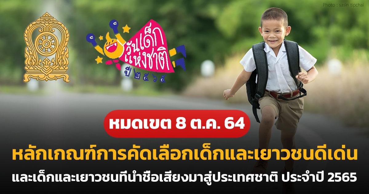 หลักเกณฑ์การคัดเลือกเด็กและเยาวชนดีเด่น และเด็กและเยาวชนที่นำชื่อเสียงมาสู่ประเทศชาติ ประจำปี 2565