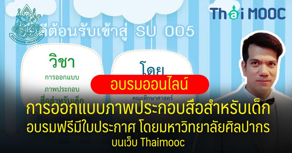 อบรมออนไลน์ การออกแบบภาพประกอบสื่อสําหรับเด็ก อบรมฟรีมีใบประกาศ โดยมหาวิทยาลัยศิลปากร บนเว็บ Thaimooc