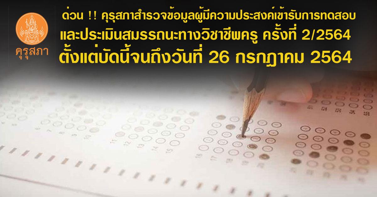 ด่วน !! คุรุสภาสำรวจข้อมูลผู้มีความประสงค์เข้ารับการทดสอบและประเมินสมรรถนะทางวิชาชีพครู ครั้งที่ 2/2564 ตั้งแต่บัดนี้จนถึงวันที่ 26 กรกฎาคม 2564