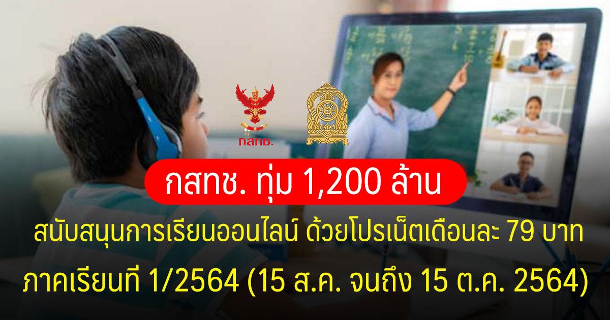 กสทช. ทุ่ม 1,200 ล้าน สนับสนุนการเรียนออนไลน์ด้วยโปรเน็ตเดือนละ 79 บาท ภาคเรียนที่ 1/2564 (15 ส.ค. จนถึง 15 ต.ค. 2564)