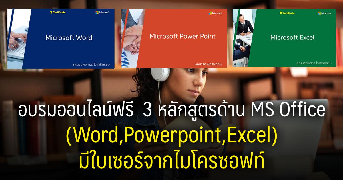 อบรมออนไลน์ฟรี 3 หลักสูตรด้าน MS Office (Word,Powerpoint,Excel) มีใบเซอร์จากไมโครซอฟท์