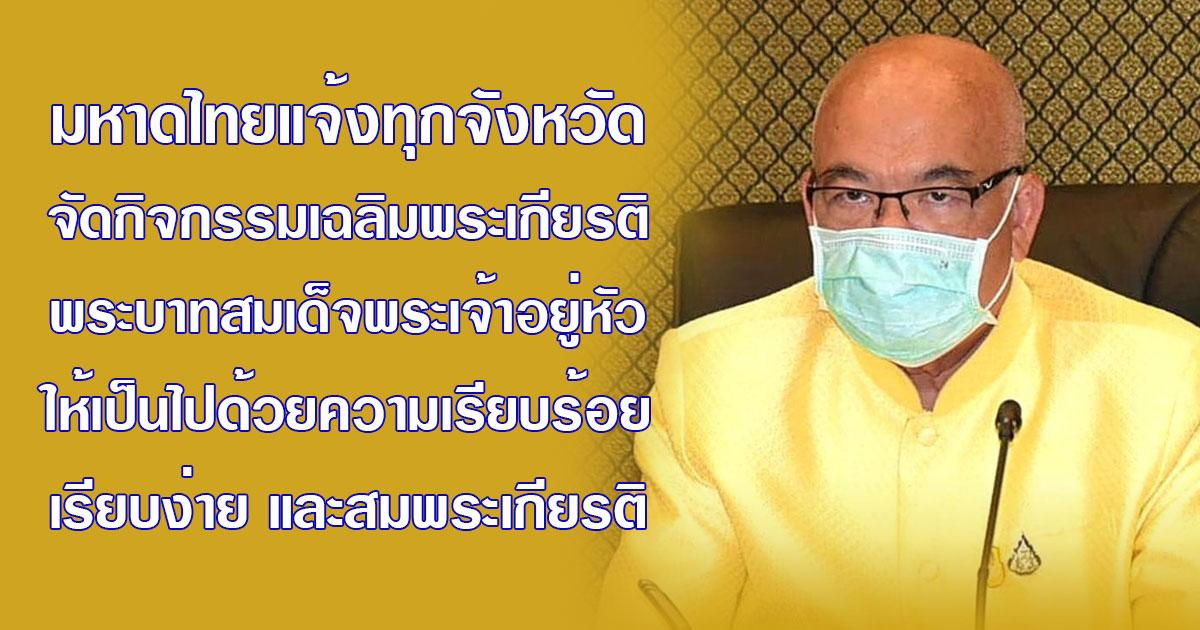 มหาดไทยแจ้งทุกจังหวัดจัดกิจกรรมเฉลิมพระเกียรติพระบาทสมเด็จพระเจ้าอยู่หัว ให้เป็นไปด้วยความเรียบร้อย เรียบง่าย และสมพระเกียรติ