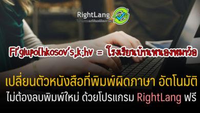 เปลี่ยนตัวหนังสือที่พิมพ์ผิดภาษา อัตโนมัติ ไม่ต้องลบพิมพ์ใหม่ ด้วยโปรแกรม RightLang ฟรี