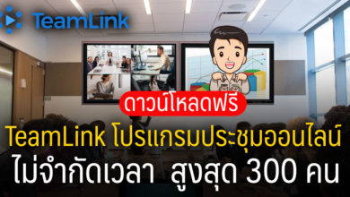 ดาวน์โหลดฟรี TeamLink โปรแกรมประชุมออนไลน์ หรือสอนออนไลน์ ไม่จำกัดเวลา สูงสุด 300 คน