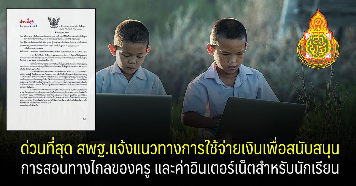 ด่วนที่สุด สพฐ.แจ้งแนวทางการใช้จ่ายเงินเพื่อสนับสนุนการสอนทางไกลของครู และค่าอินเตอร์เน็ตสำหรับนักเรียน