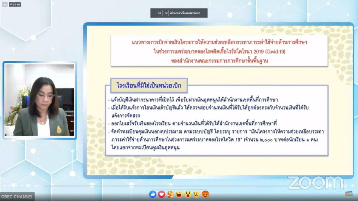 แนวทางการรับเงินเยียวยา 2000 จากการประชุม ของ สพฐ. 27 สิงหาคม 2564