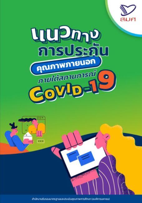 E-book แนวการประเมินคุณภาพภายนอกภายใต้สถานการณ์ COVID-19