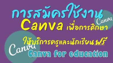 การสมัครใช้งาน canva เพื่อการศึกษาสำหรับครูและนักเรียนฟรี